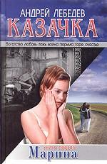 Казачка. Книга 1. Марина