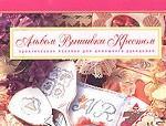 Альбом вышивки крестом. Практическое пособие для домашнего рукоделия