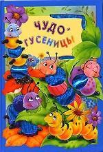 Чудо-гусеницы