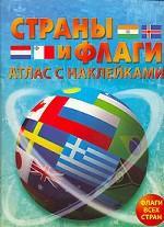 Страны и флаги. Атлас с наклейками