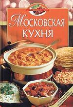 Московская кухня