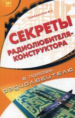 Секреты радиолюбителя-конструктора