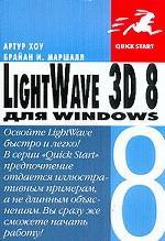 LightWave 3D8