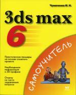 3ds max 6. 2-е изд., испр.и доп. Чумаченко И.Н