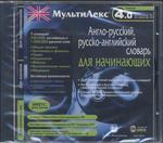 Мультилекс 4.0. Англо-русский, русско-английский словарь для начинающих