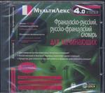 Мультилекс 4.0. Французко-русский, русско-английский словарь для начинающих