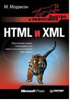 HTML и XML. Быстро и эффективно