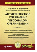 Антикризисное управление персоналом организации: Учебное пособие