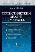 Статистический анализ в MS Excel. Профессиональная работа