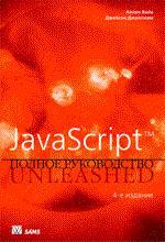 JavaScript: Полное руководство. 4-е издание