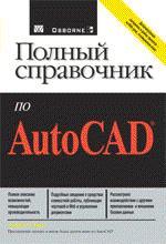 Полный справочник по AutoCAD