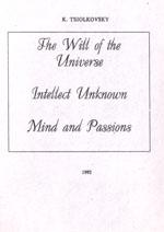 Ум и страсти. Воля Вселенной. Неизвестные разумные силы