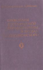 Проблемы космической биомедицины в трудах К.Э.Циолковского