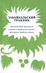 Забайкальский травник: фитотерапия агинского и приаргунского региона и Чикойского района