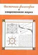 Восточная философия и современная наука. Книга 1