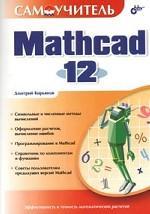 Самоучитель Mathcad 12
