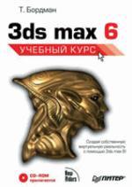 3ds MAX 6 с CD