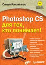 Photoshop CS для тех, кто понимает!