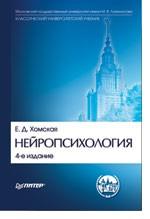 Нейропсихология: Учебник для вузов. 4-е издание