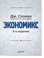 Экономикс: учебник для вузов. 5-е издание