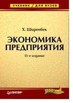 Экономика предприятия: учебник для вузов. 15-е издание