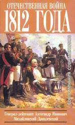 Отечественная война 1812 года. Воспоминания