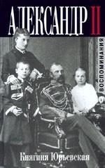 Александр II. Неизвестные подробности личной жизни и смерти