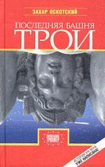 Последняя башня Трои. Роман