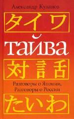 Разговоры о Японии. Разговоры о России