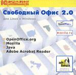 ALTLinux: Свободный офис 2.0 (1CD)