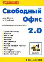 ALTLinux: Свободный офис 2.0 Профессиональная версия (BOX)