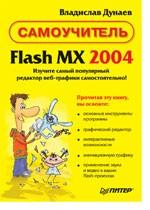 Самоучитель Flash MX 2004
