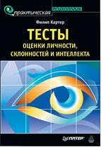 Тесты оценки личности, склонностей и интеллекта