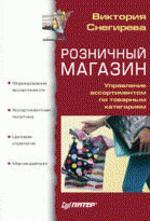 Розничный магазин: Управление ассортиментом по товарным категориям