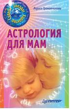 Астрология для мам
