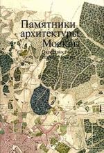 Памятники архитектуры Москвы. Окрестности старой Москвы
