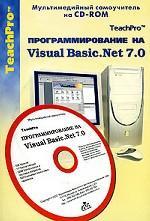 TeachPro Программирование на Visual Basic. Net