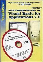 TeachPro Программирование на Visual Basic for Application 7.0