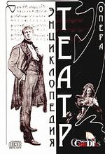 Энциклопедия. Театр, опера
