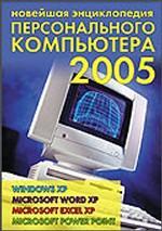 Новейшая энциклопедия персонального компьютера 2005