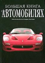Большая книга об автомобилях
