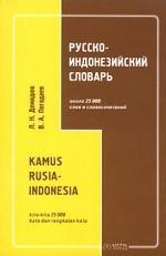 Русско-индонезийский словарь = Kamus rusia-indonesia
