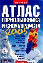 Мировой атлас горнолыжника и сноубордиста 2005