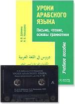 Уроки арабского языка. Письмо, чтение, основы грамматики: учебное пособие (без кассеты)
