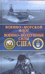 Флот США. ВВС США