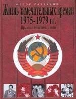 Жизнь замечательных времен. 1975-1979гг. Время, события, люди