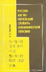 Русско-англо-корейский словарь экономической лексики