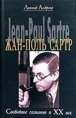Жан-Поль Сартр. Свободное сознание и XX век