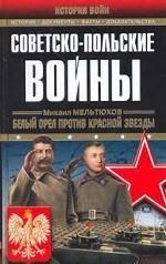 Советско-польские войны. Белый орел против Красной звезды