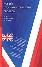 Новый англо-русский. Новый русско-английский словарь